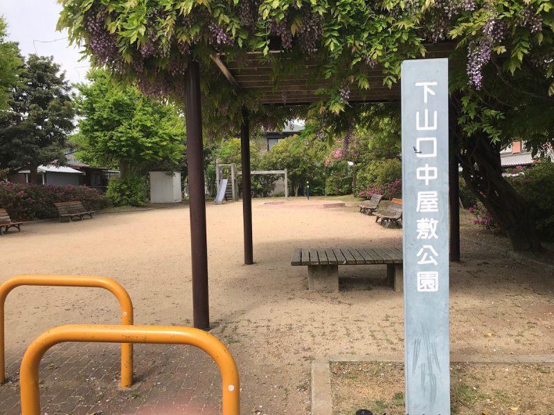 下山口町中屋敷公園