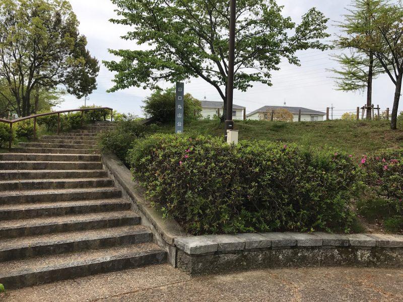 山口丸山公園