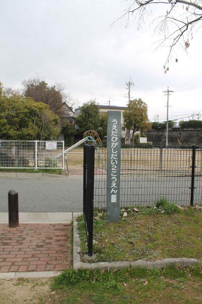 上田東第2公園
