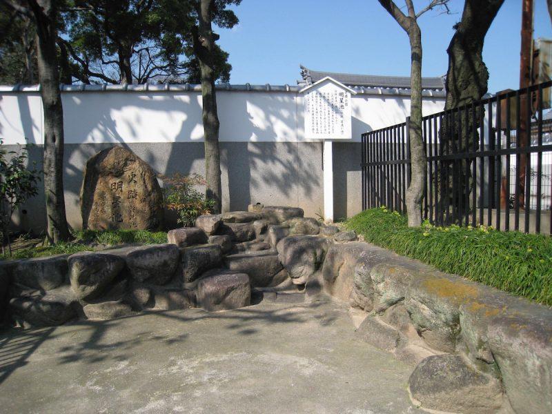 明星池公園