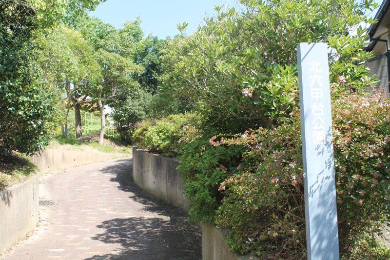 北六甲台公園