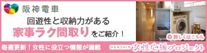 阪神電車 女性応援プロジェクト チアフルカフェ,