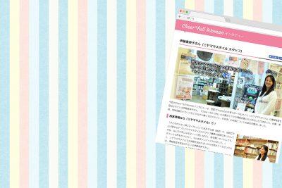 阪神電車 女性応援WEB チアフルカフェ