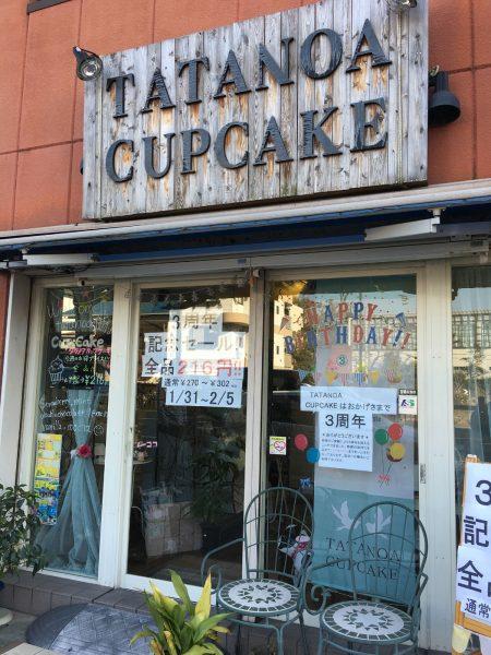 タタノアカップケーキ
