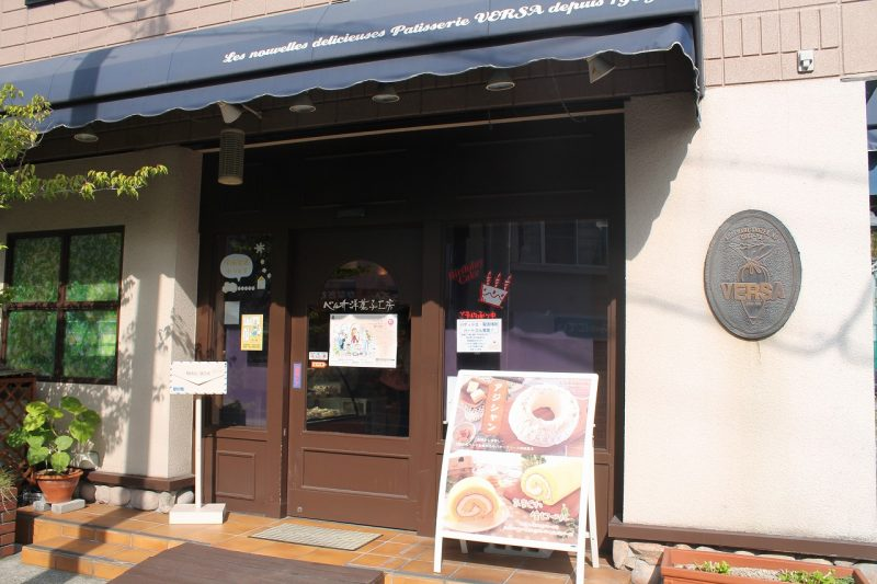 ベルサ洋菓子工房