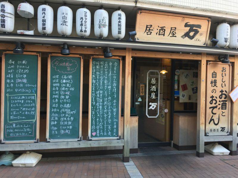 居酒屋万 JR西宮店