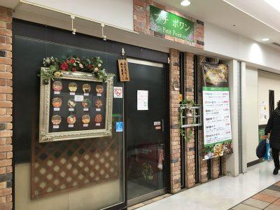 プチ ポワン アクタ西宮店