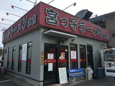 宮っ子ラーメン 本店