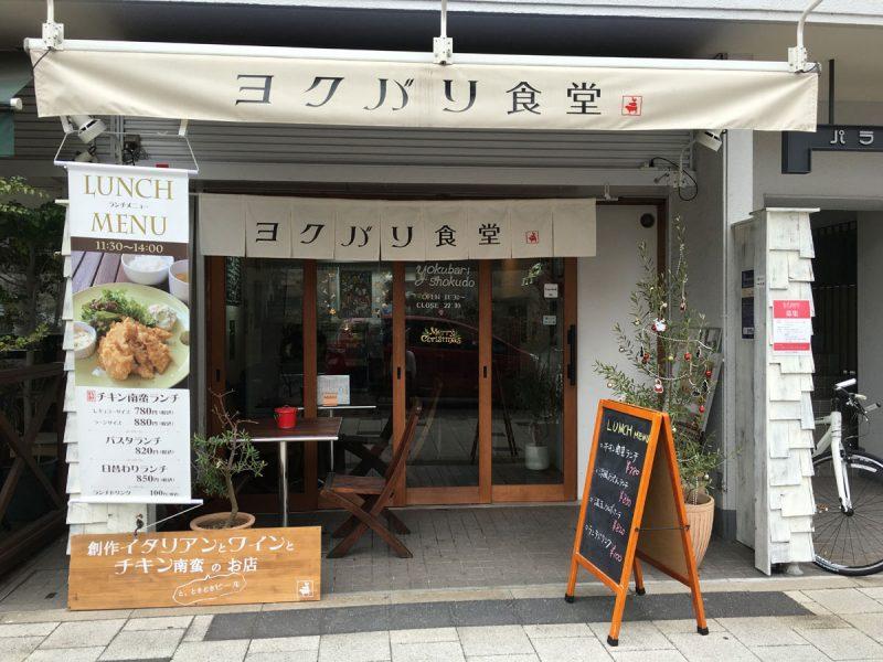 ヨクバリ食堂