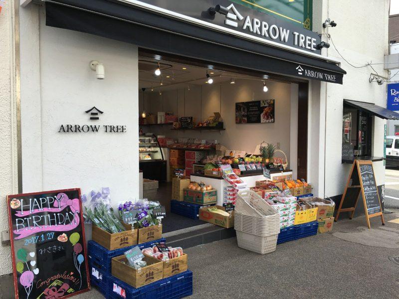 ARROW TREE 苦楽園店