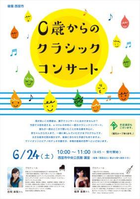 ♪0歳からのクラシックコンサート♪
