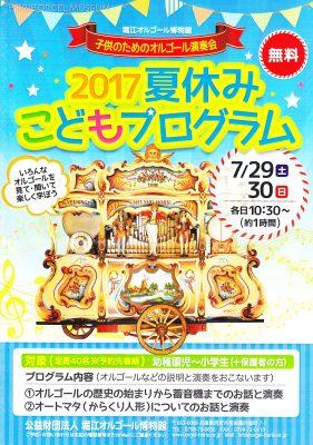 子供のためのオルゴール演奏会 2017夏休みこどもプログラム