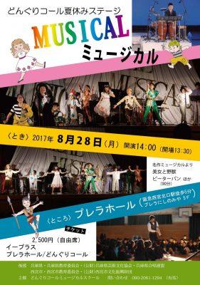 どんぐりコール夏休みステージ「MUSICAL ミュージカル」