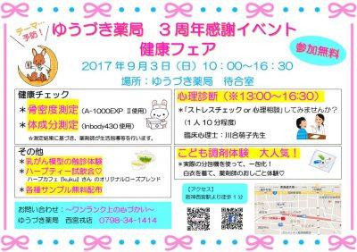 ゆうづき薬局 3周年感謝イベント 健康フェア