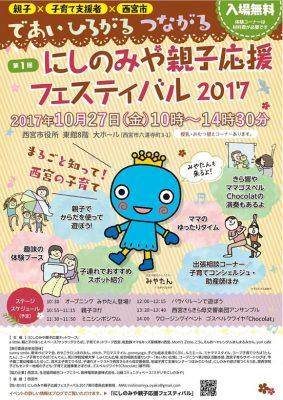 にしのみや親子応援フェスティバル2017