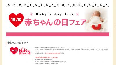 10月10日は赤ちゃんの日 ー 赤ちゃん本舗webサイトより