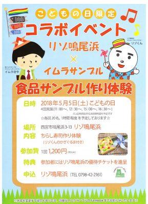 子どもの日限定イベント 食品サンプル作り体験