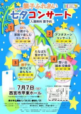 親子ふれあい七夕コンサート