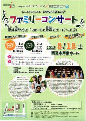 フルートアンサンブルSAKURAジェンヌ ファミリーコンサート 夏は爽やかに「フルートと歌声でパ・パ・パ♫」