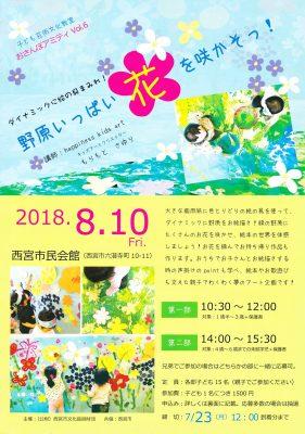子ども芸術文化教室 おさんぽアミティVol.6 野原いっぱい花を咲かそっ!