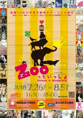 ZOOといっしょ animal in wonderland【WORLD TIMES】