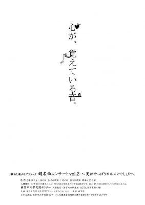 超名曲コンサートvol.2~夏はやっぱりカルメンでしょ!?