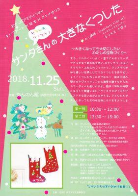 おさんぽアミティ Vol.9 いろいろぺったん!サンタさんの大きなくつした 【申込締切:11/12(月)】
