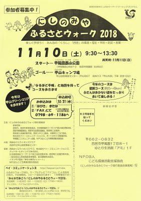 にしのみやふるさとウォーク2018 【申込締切:10/31(水)】