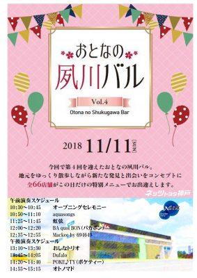 夙川バル・生演奏会