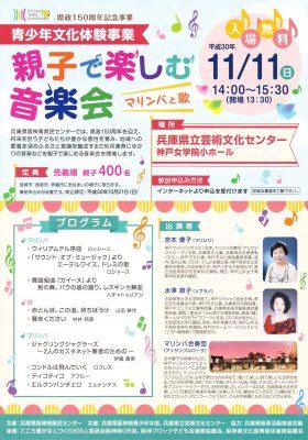 親子で楽しむ音楽会 【申込締切:10/21(日)】