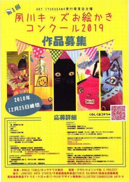夙川キッズお絵かきコンクール2019