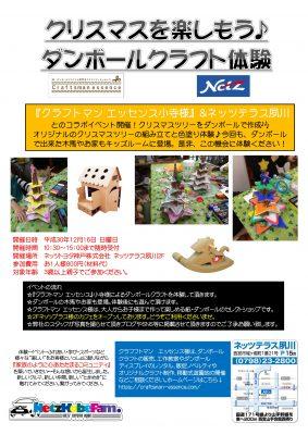 クリスマス・ダンボールクリスマスツリー作り体験