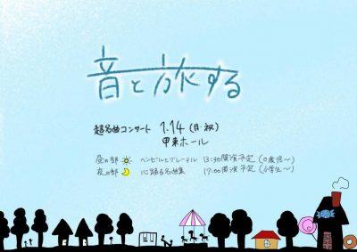 音と旅する~超名曲コンサートvol.4