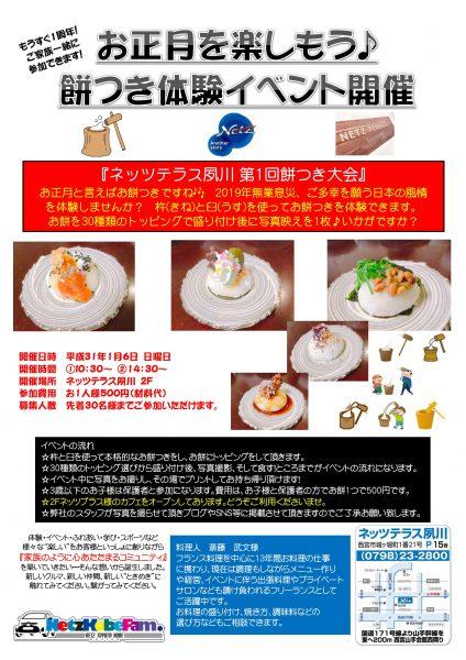 ネッツテラス夙川 第1回餅つき大会