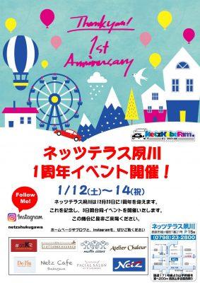 ネッツテラス夙川 1周年イベント