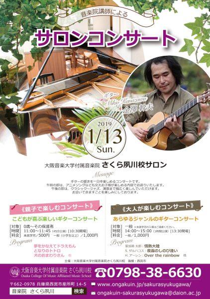 音楽院講師によるサロンコンサート~こどもが喜ぶ楽しいギターコンサート~