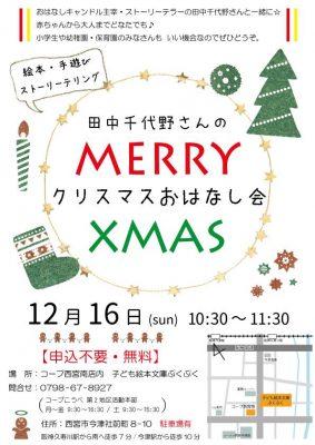 田中千代野さんのクリスマスおはなし会