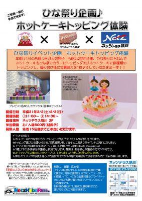 ひな祭り・ホットケーキひな壇トッピング体験