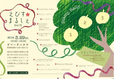 えびす☆まるしぇ vol.7