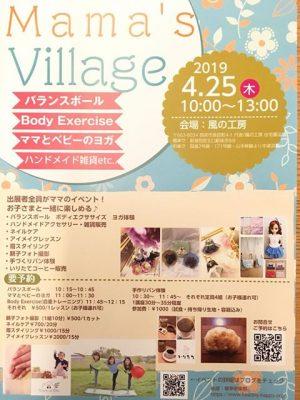 Mama's Village