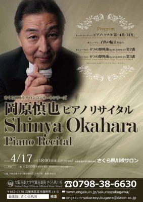 さくら夙川校サロンコンサートシリーズ~岡原慎也リサイタル~