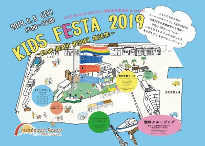 KIDS FESTA 2019 ~2438 BEACH RESORT 復活祭~