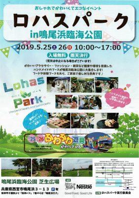 第1回 ロハスパーク西宮@鳴尾浜臨海公園