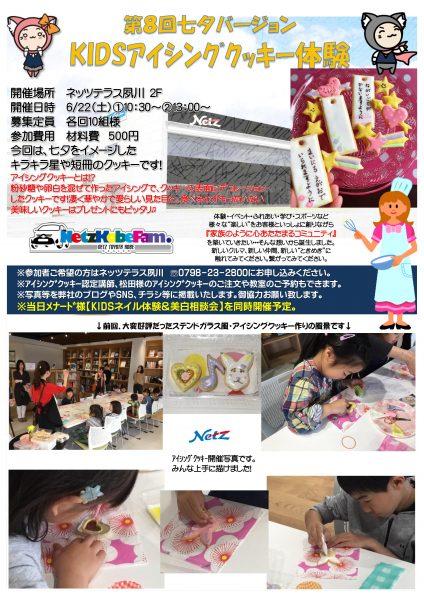 アイシングクッキー体験教室 『七夕・キラキラ短冊作り体験』