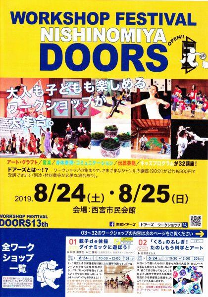 ワークショップフェスティバル 西宮DOORS