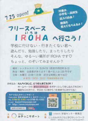 フリースペース IROHA(いろは)