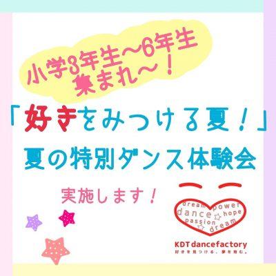 KDTダンスファクトリー「好きを見つける夏休み!」夏の特別ダンス体験会