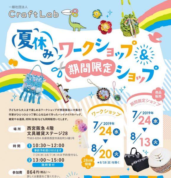 Craft Lab 夏休みワークショップ&期間限定ショップ