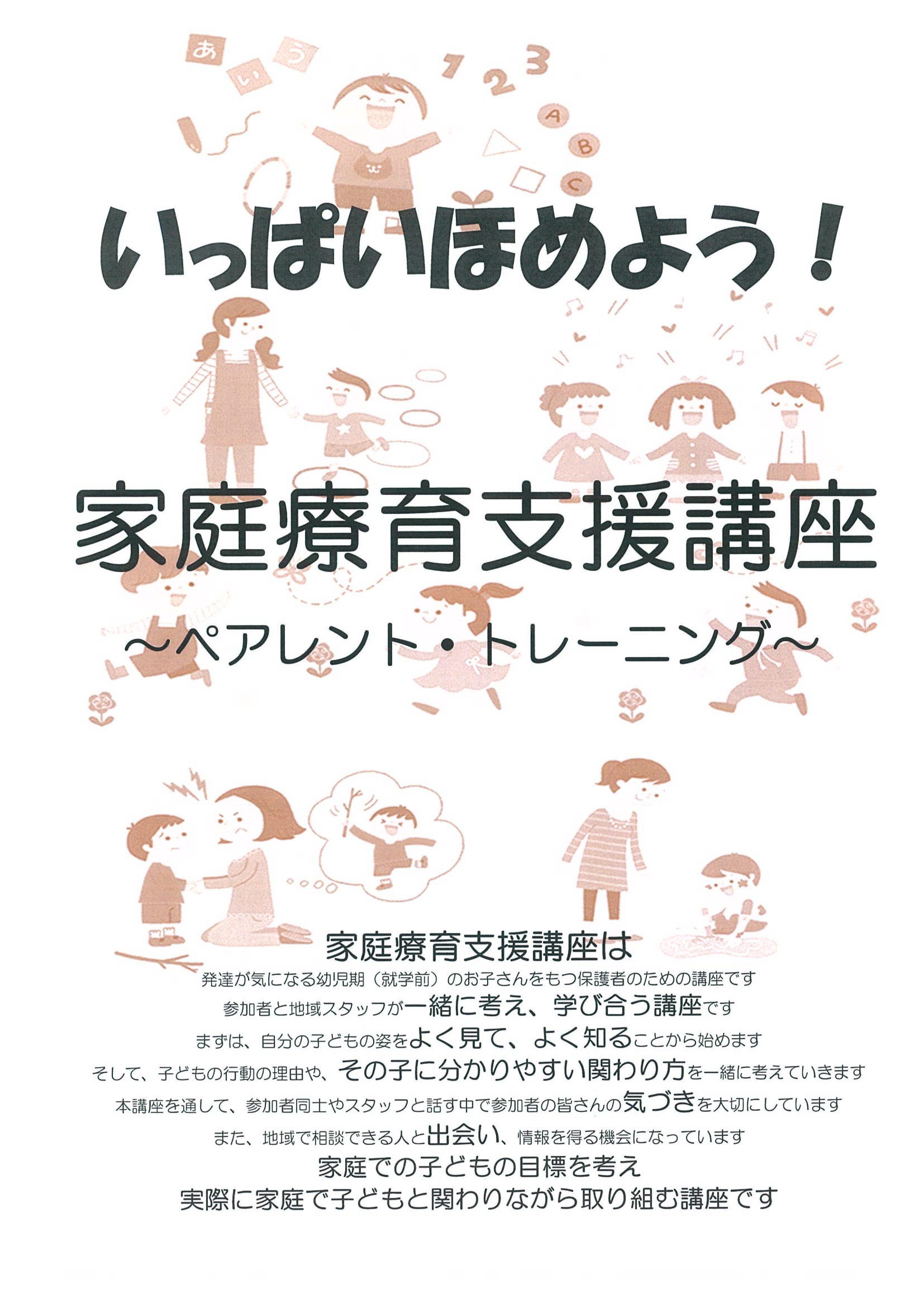 家庭療育支援講座 ペアレント・トレーニング@塩瀬