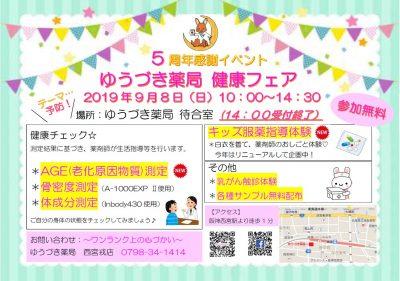 ゆうづき薬局 西宮戎店5周年感謝イベント 健康フェア